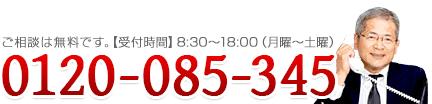 0120-085-345 ご相談は無料です。【受付時間】8:30〜18:00(月曜〜土曜)