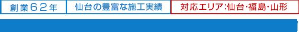 株式会社明和オフィシャルサイト