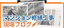 マンション修繕工事現場ブログ