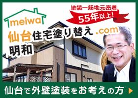 仙台住宅塗り替え.com