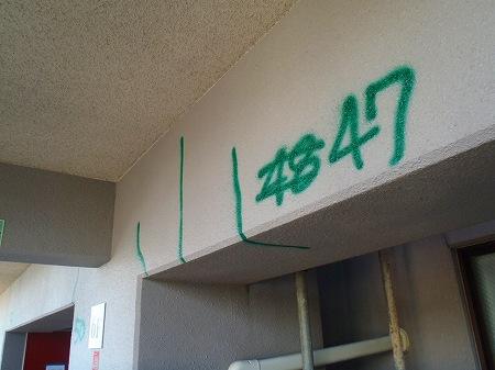 07 バルコニー内壁のひび割れ
