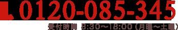 0120-085-345 受付時間  8:30 - 18:00(月曜〜土曜)