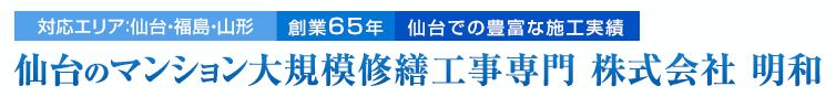 仙台のマンション大規模修繕工事専門 株式会社 明和