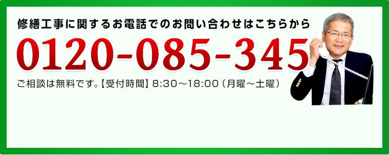 修繕工事に関するお電話でのお問い合わせはこちらから 0120-085-345 ご相談は無料です。【受付時間】8:30〜18:00(月曜〜土曜)