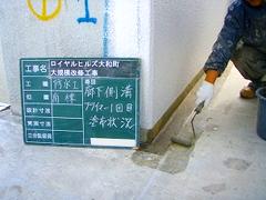 排水溝・巾木ウレタン塗膜防水の工程1