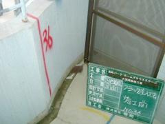 エポキシ樹脂低圧注入工法(クラック幅0.3mm以上1.0mm未満の場合)手順1