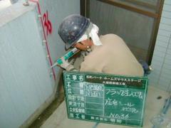 エポキシ樹脂低圧注入工法(クラック幅0.3mm以上1.0mm未満の場合)手順3