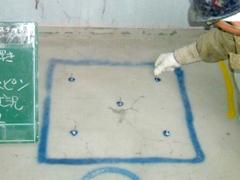 エポキシ樹脂ピン注入工法(床面モルタル浮きの場合)手順5