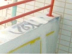 エポキシ樹脂ピン注入工法(モルタル笠木浮きの場合)手順1