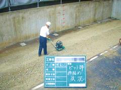 機械式駐車場解体・舗装の工程11