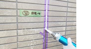 窯業系イディングの板間目地シールは変性シリコンで全て打替えとします。