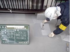 ウレタン塗膜防水工法 施工の状況20