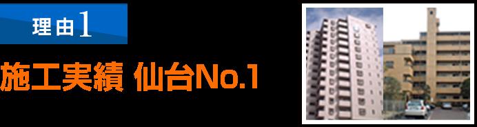 仙台のマンション修繕工事会社 ナンバーワンの元請け施工実績
