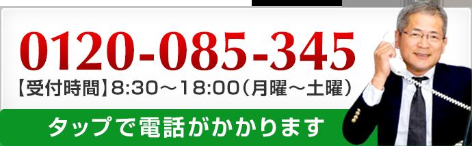 0120-085-345 タップで電話がかかります。