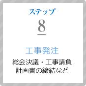 ステップ8:工事発注(総会決議・工事請負計画書の締結など)