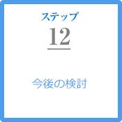 ステップ12:今後の検討