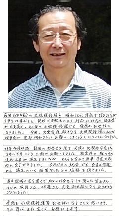 支倉パーク・マンション支倉会 高崎様