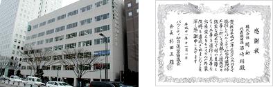 パルシティ仙台運営協議会